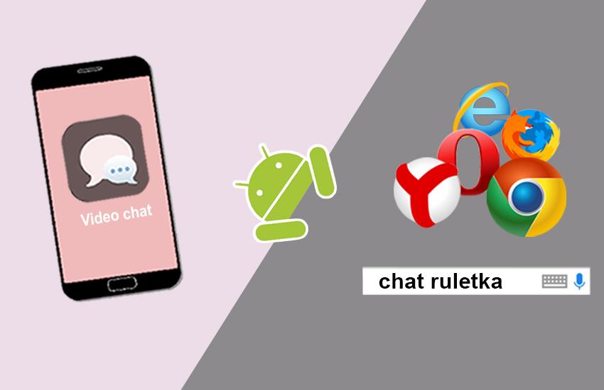 Вхід в чат рулетку з андроїд через браузер або встановлений додаток на смартфоні